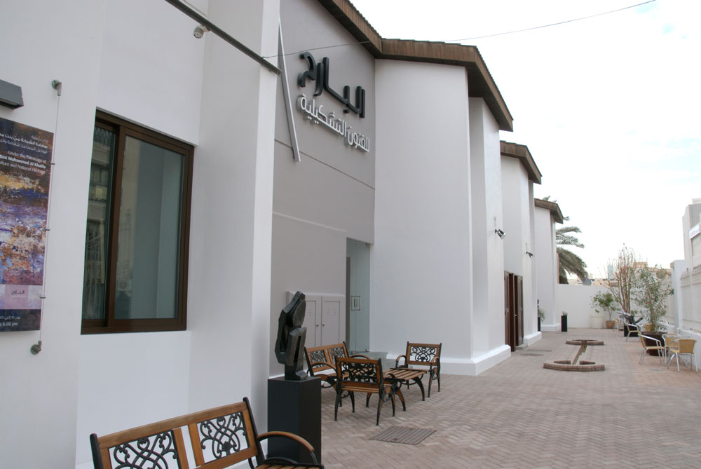 Albareh Art Gallery